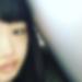 福井県福井でセフレ募集中「志帆 さん/21歳」